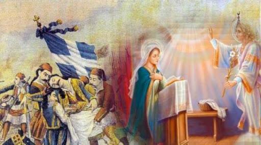 25Η ΜΑΡΤΙΟΥ 1821 – Ευαγγελισμός της Θεοτόκου