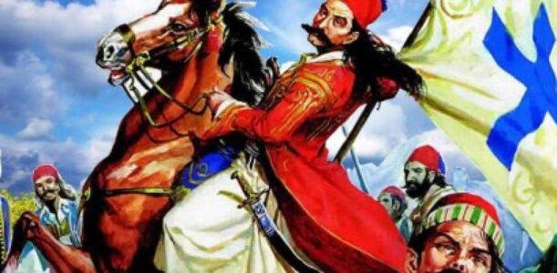 15 Ιανουαρίου 1823: Νίκη του Γεώργιου Καραϊσκάκη στον Άγιο Βλάση της Ευρυτανίας.
